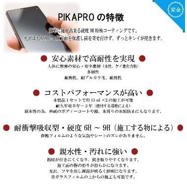 PIKAPROの特徴